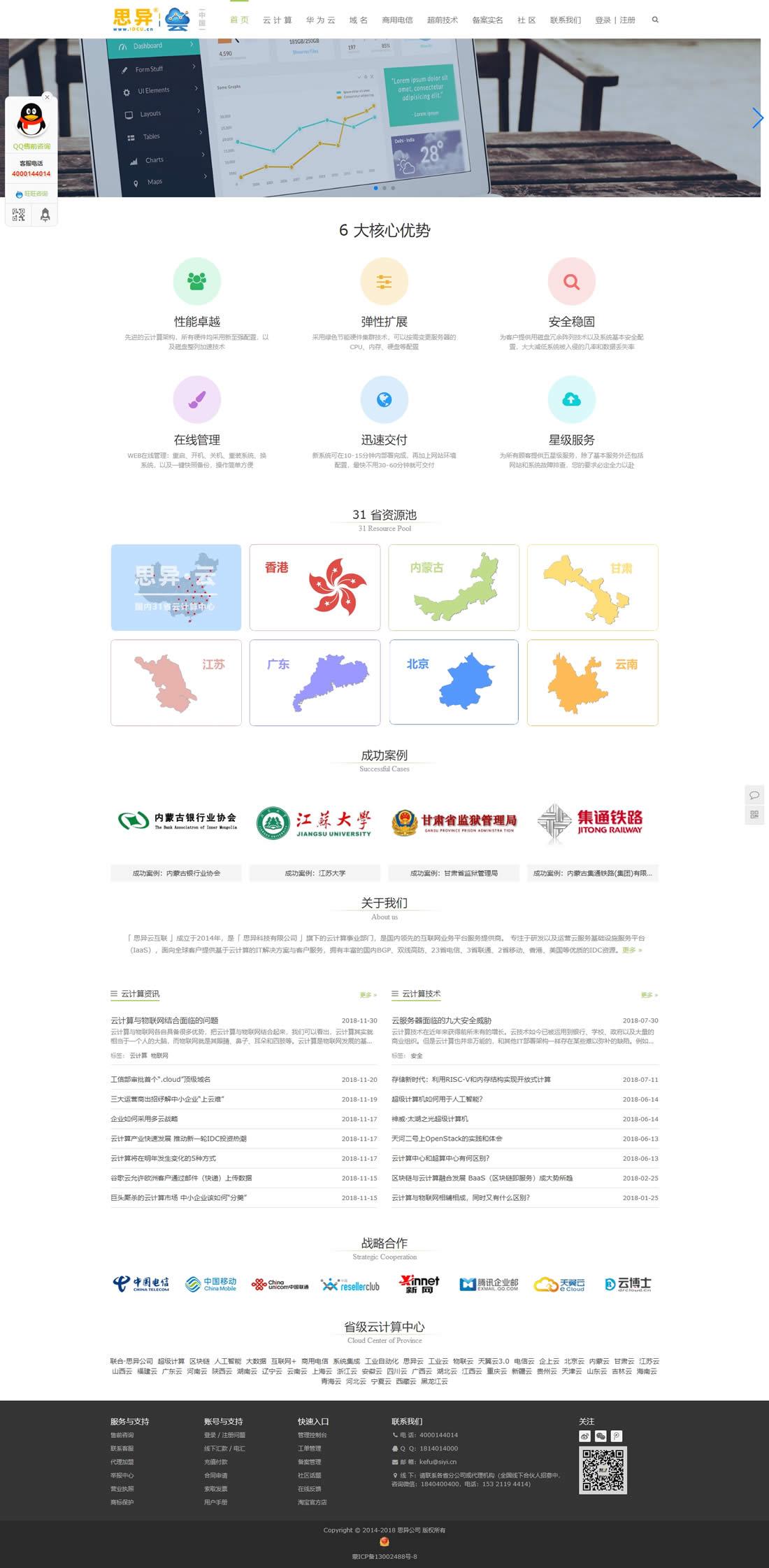 思异科技有限公司旗下「思异云」官方网站正式上线运营啦!