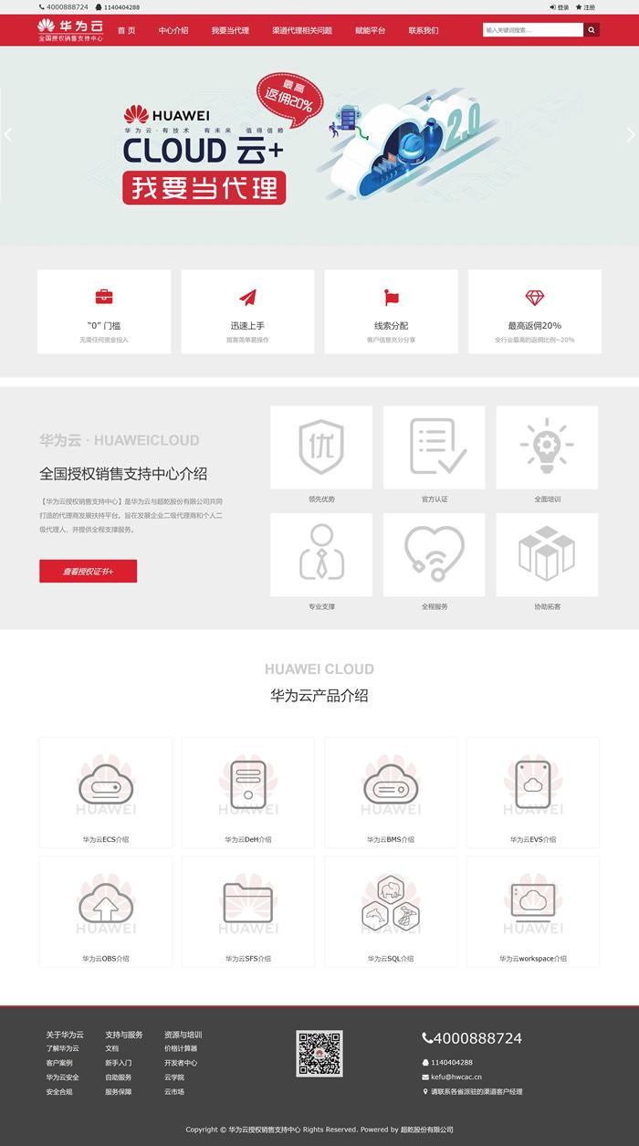 华为云授权销售支持中心(中国大陆地区)二级分销平台